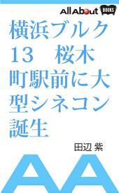 横浜ブルク13 桜木町駅前に大型シネコン誕生