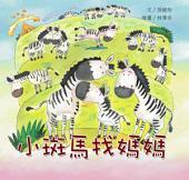 小斑馬找媽媽: 自然故事花園12