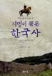 지명이 품은 한국사 다섯 번째 이야기 1