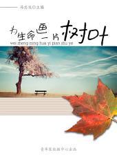 为生命画一片树叶