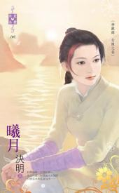 曦月~神獸錄 勾陳之卷: 禾馬文化珍愛晶鑽系列159