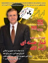 ماهنامه فرهنگی، سیاسی، هنری، اجتماعی ایرانشهر - شماره 3: iranshahr monthly cultural, political & social magazine (3)
