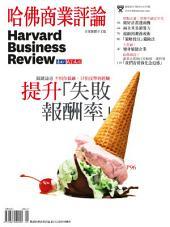 哈佛商業評論2016年5月號: 提升「失敗報酬率」
