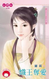 熾王奪愛~眾神搶親之火神篇《限》: 禾馬文化紅櫻桃系列597