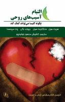 Farsi Healing the Wounds of Trauma
