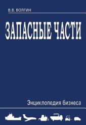 Запасные части. Энциклопедия бизнеса