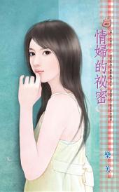 情婦的祕密~戀人契約之一: 禾馬文化甜蜜口袋系列593
