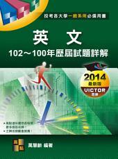 英文歷屆試題詳解(102~100年)(一般系所): 研究所