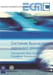 Road Safety Performance National Peer Review: Russian Federation: National Peer Review: Russian Federation