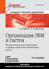 Организация ЭВМ и систем: Учебник для вузов. 3-е изд. Стандарт третьего поколения