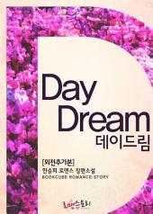 데이드림 (Day Dream) (외전추가본)