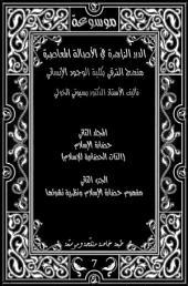 موسوعة الدرر الزاهرة في الأصالة المعاصِرة ـ المجلد الثاني : حضارة الإسلام (الذات الحضارية للإسلام) ـ الجزء الثاني : مفهوم حضارة الإسلام ونظرية نشوئها