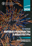 STATE OF WORLD FISHERIES AND AQUACULTURE 2020  RUSSIAN EDITION  PDF