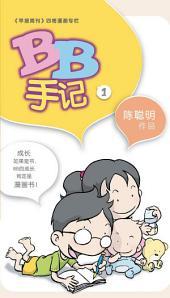BB手记: 陈聪明漫画, 第 1 卷