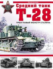 Средний танк Т-28. Трехглавый монстр Сталина
