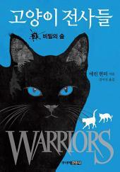 고양이 전사들 3 - 비밀의 숲