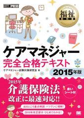 福祉教科書 ケアマネジャー 完全合格テキスト 2015年版