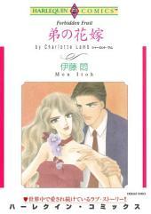 弟の花嫁: ハーレクインコミックス