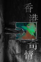 香港奇情: 不單是香港人回憶,也是香港人的寫實