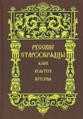 Русские старообрядцы. Язык, культура, история. Сборник статей к XIV Международному съезду славистов
