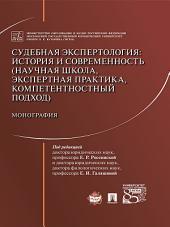 Судебная экспертология: история и современность (научная школа, экспертная практика, компетентностный подход)