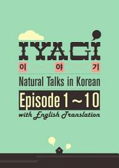 Iyagi - Natural Talks in Korean 1-10 (with Translation): Natural Talk in Korean
