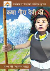 The Legend of Gaura Devi (कथा गौरा देवी की)