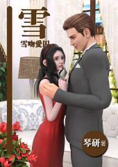 雪-王子綁匪強暴人質奇緣-琴研(限)