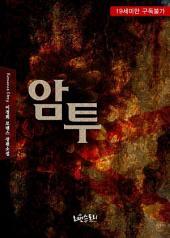 [세트] 암투 (전2권/완결)