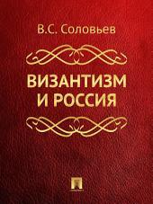 Византизм и Россия