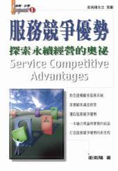 服務競爭優勢─探索永續經營的奧秘: Impact系列叢書001