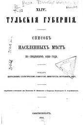 Тульская губернія: список населенных мѣст по свѣдѣніям 1859 года