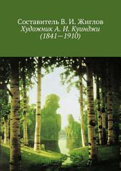 Художник А. И. Куинджи (1841—1910)