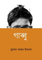গাব্বু / Gabbu (Bengali) : Bengali Novel