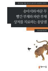 7. 송아지와 바꾼 무·빨간 부채와 파란 부채·상처를 치료하는 옹달샘: 욕심쟁이 이야기
