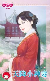 天降小神妻: 禾馬文化紅櫻桃系列956