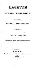 Nachatki ruskoĭ filologīi: Kniga I.