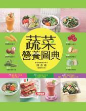 蔬菜營養圖典: 75種 高纖低卡蔬菜精選大集合 70道 健康蔬食料理,吃出鹼性好體質 650個 好用祕訣,醫師、營養師、中醫師全公開