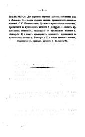 Отечественныя записки: журнал учено-литературный и политический, Том 129