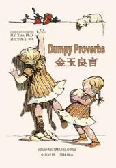 06 - Dumpy Proverbs (Simplified Chinese): 金玉良言(简体)