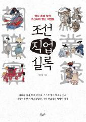 조선직업실록 : 역사 속에 잊힌 조선시대 별난 직업들