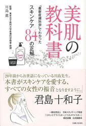 美肌の教科書〜「最新皮膚科学」でわかったスキンケア84の正解〜