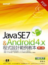 Java SE 7與Android 4.x程式設計範例教本(第二版)(電子書)