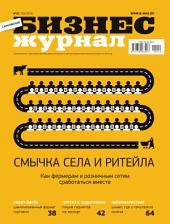 Бизнес-журнал, 2014/12: Саратовская область