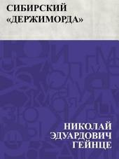 Сибирский держиморда