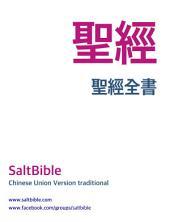 聖經 Chinese Union Version traditional: SaltBible. CUVt
