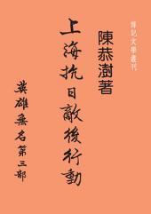 上海抗日敵後行動: 英雄無名第三部