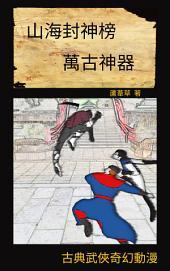 萬古神器 VOL 15 Comics: 繁中漫畫版