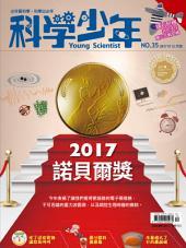 科學少年雜誌(第35期/2017年12月號): GM035