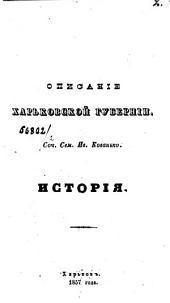 Описание Харьковской губернии: История
